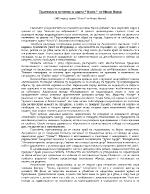 Трагизъм и величие в одата Кочо от Иван Вазов