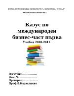 Развитието на външнотърговския обмен на България