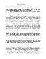 Николай Лилиев - анализ на творби