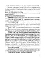 Теми идеи проблеми в творчеството на Ботев Вазов Константинов Пелин Яворов Дебелянов
