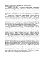 Драмата на Рамадан в разказа Дервишово семе на Николай Хайтов