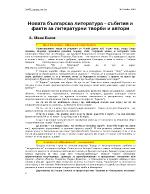 Новата българска литература- събития и факти