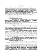 Анализ на стихотворението Пловдив на Димчо Дебелянов