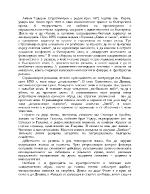 Повестта Змей на Антон Страшимиров