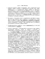 Стон или На Лора - Яворов