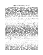 Модерната драматургия на Чехов