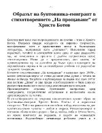 Образът на бунтовника-емигрант в стихотворението На прощаване от Христо Ботев