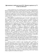 Драматичното майсторство на П К Яворов и драмата му В полите на Витоша