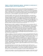 Романът на Вазов Казаларската царица - панорама на социокултурната ситуация от края на XIX и началото на XX век