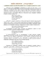 Яворов - Градушка
