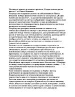 Истини за живота и човека в разказа В един есенен ден по шосето от Павел Вежинов