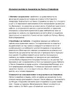 Основни мотиви в поезията на Пенчо Славейков