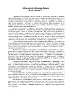 Декамерон - Джовани Бокачо Ден І новела VІ
