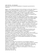 Заточеници на Яворов
