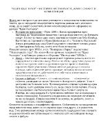 Една българка- история на творбата жанр сюжет и композиция