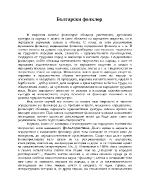 Български фолклор