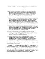 Националният отговор на други цивилизационни съблазни в Образа на Гергана Изворът на белоногата