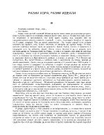 Алеко Константинов Разни хора разни идеали II