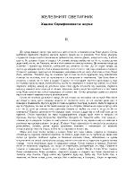 Димитър Талев - Железният светилник част I глава II