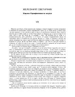 Димитър Талев - Железният светилник част I глава VII