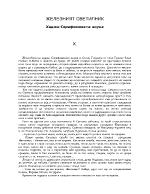 Димитър Талев - Железният светилник част I глава X