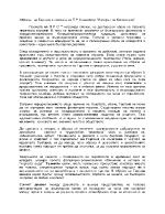 Образът на Гергана в поемата на Пенчо Славейков Изворът на белоногата