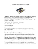 Компютърни компоненти-означения и функции