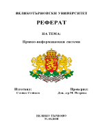Правно-информационни системи