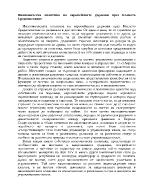 Икономическа политика на европейските държави през Късното Средновековие