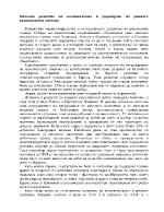 Начално развитие на колониализма и формиране на ранната колониалната система