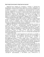 Протоиндустриализация и индустриален преврат