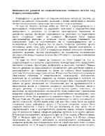 Икономическо развитие на социалистическата стопанска система след Втората световна война