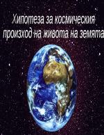 Хипотеза за космическия произход на живота на земята