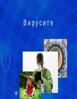 Вирусите - видове предпазване лечение на вирусни заболявания