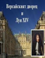 Версайският дворец и Луи ХІV