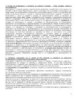 Теория на възпитанието в системата на научното познание обект предмет задачи и закономерности