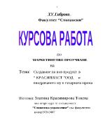 Създаване на нов продукт в КРАСИПЛАСТ ООД и внедряването му в пазарната мрежа
