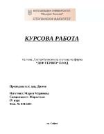 Дистрибуционната система на фирма Дор Сервиз ЕООД