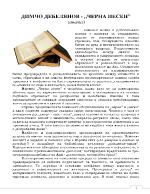 Черна песен - Димчо Дебелянов