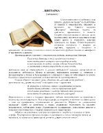 Анализ на Цветарка - Христо Смирненски