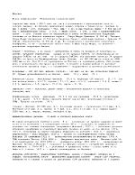 Мексико - климат исторически събития стопанство