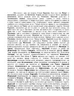 Кратко съдържание на Одисея на Омир