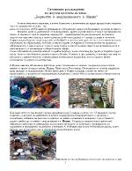 Съчинение разсъждение по научен проблем на тема Бедността и недохранването в Индия