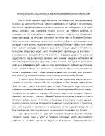 Аспекти на историческото време в публицистиката на Ботев