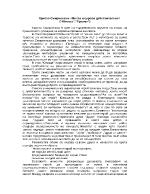 Христо Смирненски - Мечти и сурова действителност ЮношаПролет