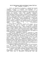 Христо Смирненски - Борба за свободно бъдеще Да бъде ден Улицата Тълпите