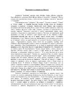 Трагизмът в поезията на Яворов