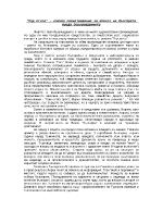 Под игото епично повествование за живота на българите преди Освобождението