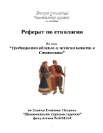 Народно облекло и накити в асеновградския край