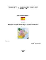 Кралство Испания икономика и външноикономически връзки